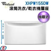 【信源】Whirlpool 惠而浦滾筒洗衣機/乾衣機 抽屜式層座 XHPW155DW