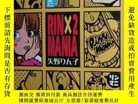二手書博民逛書店日文原版漫畫書罕見Rin rin mania (FOXコミックス
