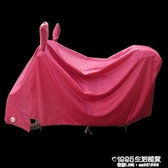 踏板電動摩托車車衣車罩電瓶車套遮雨罩子防塵防雪防雨罩加大加厚【居家百貨】
