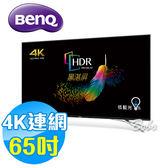 BenQ明基 65吋4K HDR 連網 液晶顯示器 液晶電視(含視訊盒) S65-700