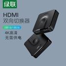 切換器 hdmi一分二切換器兩二進一出視頻電腦屏幕高清分線器4k分配器