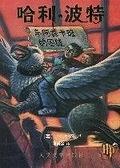 二手書博民逛書店 《Harry Potter & the Prisoner of Azkaban》 R2Y ISBN:9787020033454│Rowling