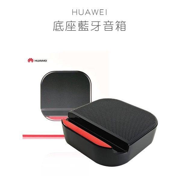 【保固一年 遠傳貨】華為 HUAWEI 底座藍牙音箱 附3.5mm音源線/ 手機底座 藍牙喇叭(全新盒裝)