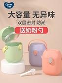奶粉盒 嬰兒奶粉盒便攜式外出密封防潮分裝盒儲存輔食米粉格寶寶裝奶粉罐 小天使