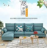 北歐布藝沙發組合小戶型北歐風轉角三人簡約現代布沙發可拆洗 qm 依凡卡時尚