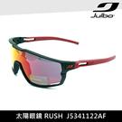 Julbo 太陽眼鏡 RUSH J5341122AF / 城市綠洲 (墨鏡、自行車眼鏡、跑步眼鏡)