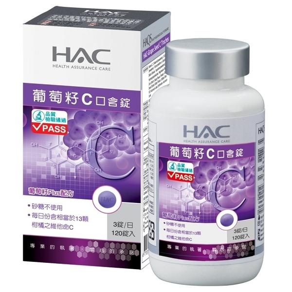 【永信HAC】葡萄籽C 口含錠 (120錠/瓶) { 每日份相當13顆柑橘 }