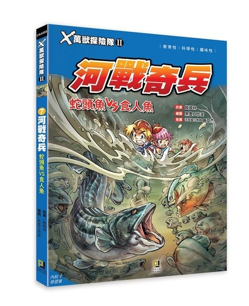 X萬獸探險隊Ⅱ(7):河戰奇兵 蛇頭魚VS食人魚