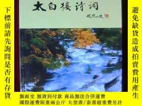 二手書博民逛書店罕見太白樓詩詞(2005年第2期,總第34期)Y16115 出版