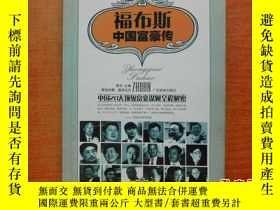 二手書博民逛書店罕見福布斯中國富豪傳:中國20大頂級富豪謀財全程解密23429