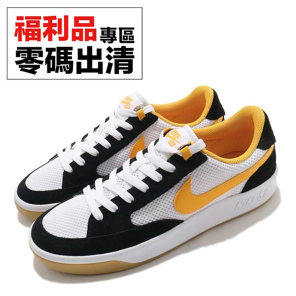 【US10.5-NG出清】Nike 滑板鞋 SB Adversary 白 黃 黑 麂皮 男鞋 復古 休閒鞋 運動鞋 全新無原盒【ACS】
