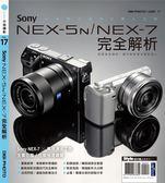 (二手書)Sony NEX-5N/NEX-7 完全解析