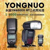 攝彩@永諾 YN600EX-RT II 閃光燈 佳能 二代 類Canon YN600 EX RT 外拍離機閃燈 全新