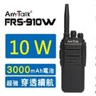 AnyTalk FRS-910W 10W業務型免執照無線電對講機 10W大功率