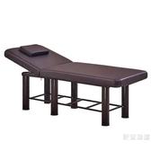 美容床美容院專用按摩床推拿床摺疊家用美體WY【免運】