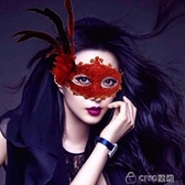 網紅面具女成人派對sm性感假面化妝舞會兒童公主半臉帶花羽毛 ciyo黛雅