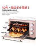 電烤箱烤箱家用烘焙全自動多功能30升大容量蛋糕面包迷你小型電烤箱  走心小賣場YYP220v