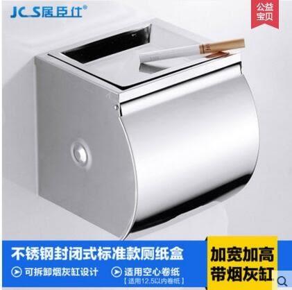 衛生間紙巾盒廁紙盒不銹鋼封閉式廁所手紙盒防水加長捲紙架(標準款廁紙盒)
