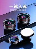 廣角手機鏡頭微距魚眼單反通用高清外置攝像頭蘋果iPhone6s7後置 時尚小鋪