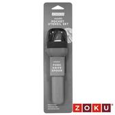 ZOKU 隨行不鏽鋼餐具組『寶石灰』戶外 野餐 野炊 露營 餐具 刀叉組 不鏽鋼 環保餐具 ZK308
