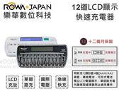 ROWA 樂華 RW-BC12 12道 LCD 快速充電器 單個 (24期0利率 免運 樂華公司貨) 可充12顆 AA AAA 電池 不含電池