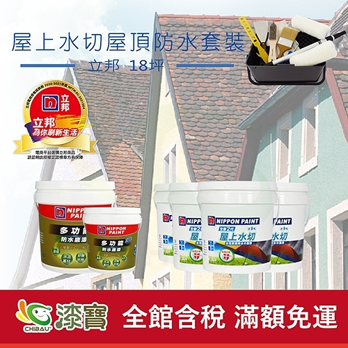 【漆寶】《18坪屋頂防水》立邦屋上水切套裝◆免運費◆