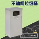 不鏽鋼垃圾桶 TH-78S (收納桶/廚餘桶/收納桶/垃圾筒/桶子/雜物收納/遊樂場/辦公室)