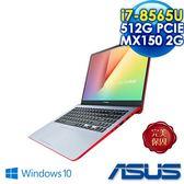 ASUS華碩 VivoBook S530FN-0131B8565U 15.6吋I7獨顯輕薄筆電 炫耀紅