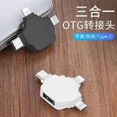轉接頭 三合一OTG轉接頭usb3.0手機平板iPad連接U盤優盤相機鼠標鍵盤【快速出貨八折下殺】