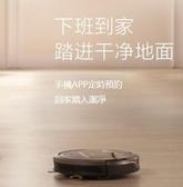 掃地機器人吸塵器智慧家用超薄全自動洗擦地機拖地   汪喵百貨
