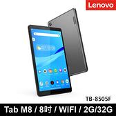 【送專用皮套】Lenovo Tab M8 Wi-Fi 2G/32G 8吋平板電腦 TB-8505F