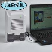 除濕器 USB除濕機維德450家用除濕機小型靜音臥室迷你除濕器抽濕機干燥機 繽紛創意家居