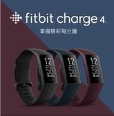 Fitbit Charge 4 健康智慧手環環 血氧 感測 健康追蹤 晶豪泰 高雄 聯強保固 公司貨