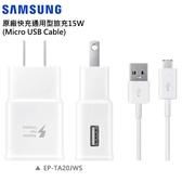 ▼【公司貨】SAMSUNG 原廠 Micro USB 快充充電組 EP-TA20JWS 15W 旅充頭+傳輸線 V8 充電器 充電線