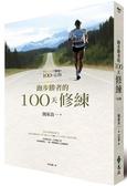 (二手書)跑步勝者的100天修練