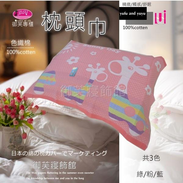 御芙專櫃˙100%純棉色織【快樂枕巾】(藍/粉/綠)共3款色系