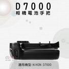 攝彩@NIKON 電池手把 尼康 D7000 專用 電池手把 相機手把 垂直手把 可裝AA電池 增加續航力