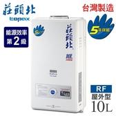 莊頭北 10L屋外型電池熱水器 TH-3102RF(NG1/RF式天然瓦斯)。水箱五年保固。