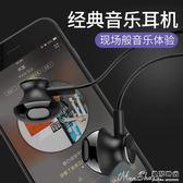 線控耳機華為榮耀耳機入耳式原裝蘋果6S/plusvivoX9小米手機通用耳塞 曼莎時尚