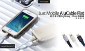 Just Mobile AluCable Flat 鋁質 扁平 Lighting 傳輸線 120公分 支援 iPhone / iPad