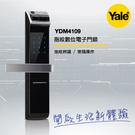 Yale 耶魯 熱感觸控指紋密碼電子鎖 ...