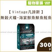 寵物家族-【Vintage凡諦斯】天然無穀犬糧《海宴鮮魚 鯡魚鮭魚》300g
