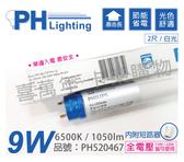 PHILIPS飛利浦 易省 LED T8 9W 2尺 6500K 白光 全電壓 單邊入電 日光燈管 玻璃管 _ PH520467