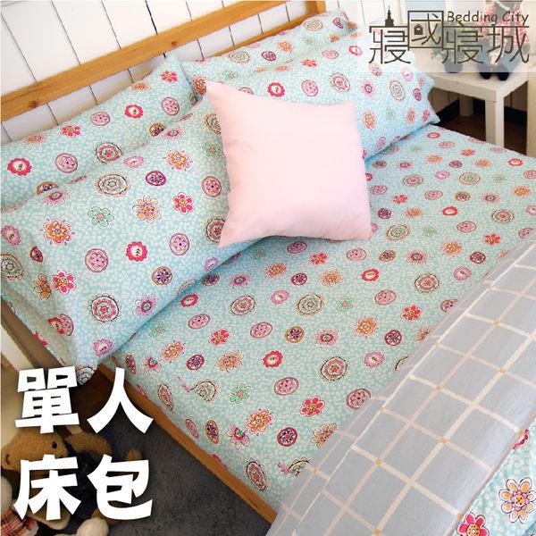 床包組/單人/100%精梳棉-花樣格紋【大鐘印染、台灣製造】#精梳純綿