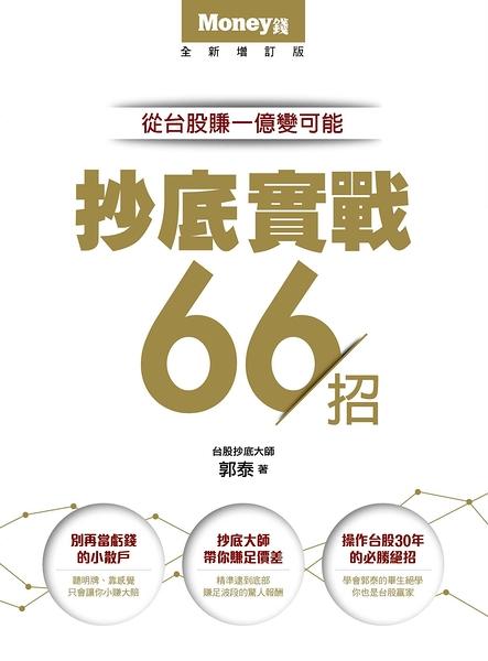 (二手書)抄底實戰66招:從台股賺一億變可能
