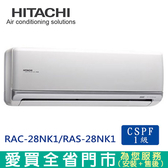 HITACHI日立4-5坪RAC-28NK1/RAS-28NK1頂級系列變頻冷暖空調_含配送到府+標準安裝【愛買】
