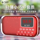 錄音機 人收音機MP3播放器隨身聽迷你音箱便攜老年音響新款迷你散步老年人錄音機收音 MKS薇薇