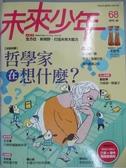 【書寶二手書T1/少年童書_DFK】未來少年_68期_哲學家在想什麼?