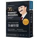 金融怪傑:全球頂尖交易高手對談錄(30周年紀念版)