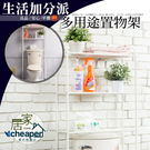 【居家cheaper】多用途置物架-平網(抗鏽白)SCY-9053 |層架鐵架| 衣櫥衣架|馬桶架|
